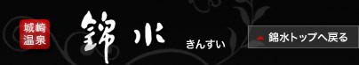 城崎温泉 旅館 錦水