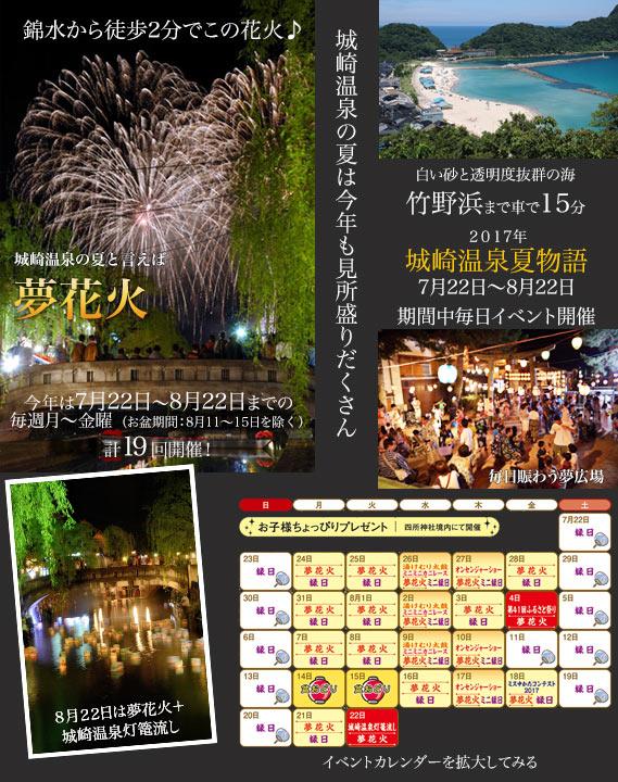 城崎温泉の夏は夢花火など見所盛りだくさん