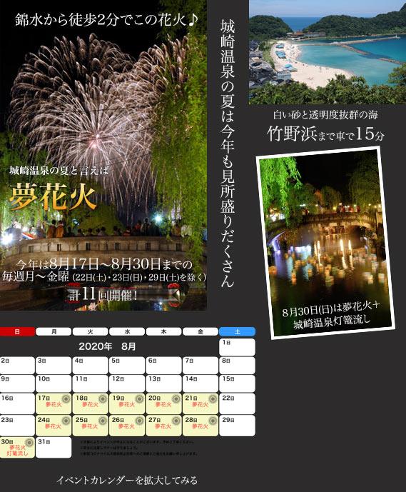 2020 城崎温泉夢花火
