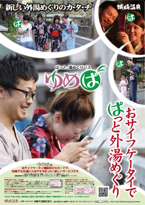城崎温泉のデジタル外湯券「ゆめぱ」